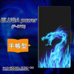 メール便送料無料ELUGA power P-07D 手帳型スマホケース/レザー/ケース / カバー【617 ブルードラゴン】(エルーガ パワー/P07D/スマホケ