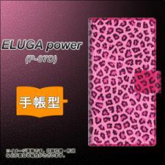 メール便送料無料ELUGA power P-07D 手帳型スマホケース/レザー/ケース / カバー【1066 ヒョウ柄ベーシックS ピンク】(エルーガ パワー/P