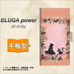 メール便送料無料ELUGA power P-07D 手帳型スマホケース/レザー/ケース / カバー【1096 お姫様とネコ(カラー)】(エルーガ パワー/P07D/ス