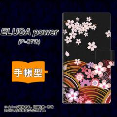 メール便送料無料ELUGA power P-07D 手帳型スマホケース/レザー/ケース / カバー【1237 和柄 夜桜の宴】(エルーガ パワー/P07D/スマホケ