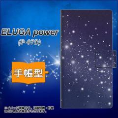 メール便送料無料ELUGA power P-07D 手帳型スマホケース/レザー/ケース / カバー【1271 天空の川】(エルーガ パワー/P07D/スマホケース/