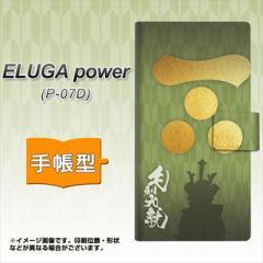 メール便送料無料ELUGA power P-07D 手帳型スマホケース/レザー/ケース / カバー【AB815 毛利元就 】(エルーガ パワー/P07D/スマホケース