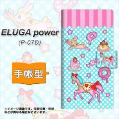 メール便送料無料ELUGA power P-07D 手帳型スマホケース/レザー/ケース / カバー【AG828 メリーゴーランド(水色) 】(エルーガ パワー/P07