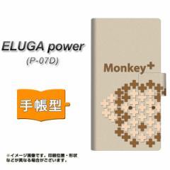 メール便送料無料ELUGA power P-07D 手帳型スマホケース/レザー/ケース / カバー【IA803 Monkey+】(エルーガ パワー/P07D/スマホケース/