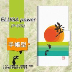 メール便送料無料ELUGA power P-07D 手帳型スマホケース/レザー/ケース / カバー【OE809 歩ム】(エルーガ パワー/P07D/スマホケース/手帳