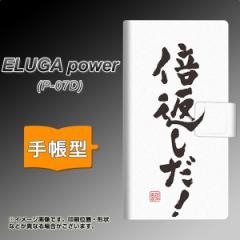 メール便送料無料ELUGA power P-07D 手帳型スマホケース/レザー/ケース / カバー【OE842 倍返しだ!】(エルーガ パワー/P07D/スマホケー