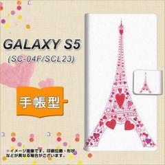 メール便送料無料 docomo GALAXY S5 SC-04F / SCL23  手帳型スマホケース/レザー/ケース / カバー【294 ハート色の塔】(ギャラクシーS5/S