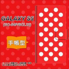 メール便送料無料 docomo GALAXY S5 SC-04F / SCL23  手帳型スマホケース/レザー/ケース / カバー【331 ドット柄(水玉)レッド×ホワイ