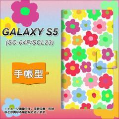 メール便送料無料 docomo GALAXY S5 SC-04F / SCL23  手帳型スマホケース/レザー/ケース / カバー【758 ルーズフラワーカラフル】(ギャラ