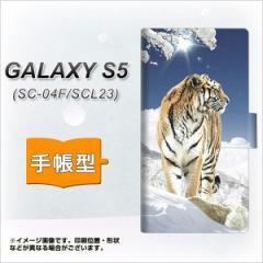 メール便送料無料 docomo GALAXY S5 SC-04F / SCL23  手帳型スマホケース/レザー/ケース / カバー【793 雪山の虎】(ギャラクシーS5/SC04F