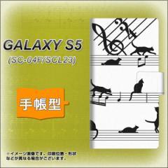 メール便送料無料 docomo GALAXY S5 SC-04F / SCL23  手帳型スマホケース/レザー/ケース / カバー【1112 音符とじゃれるネコ2】(ギャラク