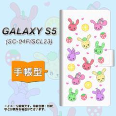メール便送料無料 docomo GALAXY S5 SC-04F / SCL23  手帳型スマホケース/レザー/ケース / カバー【AG826 フルーツうさぎのブルーラビッ