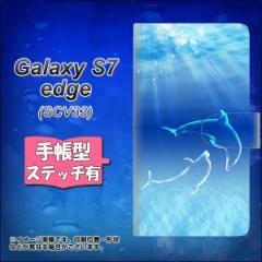 メール便送料無料 au Galaxy S7 edge SCV33 手帳型スマホケース 【ステッチタイプ】 【 1048 海の守り神イルカ 】横開き (ギャラクシーS7
