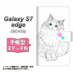 メール便送料無料 au Galaxy S7 edge SCV33 手帳型スマホケース 【ステッチタイプ】 【 YE822 ラグドール03 】横開き (ギャラクシーS7 エ