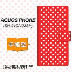 メール便送料無料 docomo AQUOS PHONE SH-01D 手帳型スマホケース/レザー/ケース / カバー【055 ドット柄(水玉)レッド×ホワイト】(ア