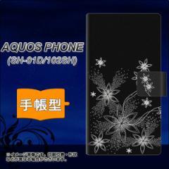 メール便送料無料 docomo AQUOS PHONE SH-01D 手帳型スマホケース/レザー/ケース / カバー【282 闇に白く咲く華】(アクオスフォン/SH01D/