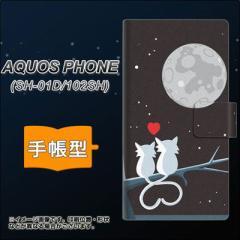 メール便送料無料 docomo AQUOS PHONE SH-01D 手帳型スマホケース/レザー/ケース / カバー【376 恋するしっぽ】(アクオスフォン/SH01D/ス
