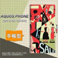 メール便送料無料 docomo AQUOS PHONE SH-01D 手帳型スマホケース/レザー/ケース / カバー【459 sale】(アクオスフォン/SH01D/スマホケー