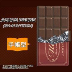 メール便送料無料 docomo AQUOS PHONE SH-01D 手帳型スマホケース/レザー/ケース / カバー【535 板チョコ-エンジ包装】(アクオスフォン/S