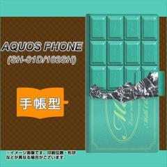 メール便送料無料 docomo AQUOS PHONE SH-01D 手帳型スマホケース/レザー/ケース / カバー【554 板チョコ-ミント】(アクオスフォン/SH01D