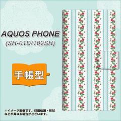メール便送料無料 docomo AQUOS PHONE SH-01D 手帳型スマホケース/レザー/ケース / カバー【744 イングリッシュガーデン(ブルー) 】(アク