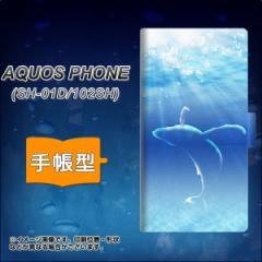 メール便送料無料 docomo AQUOS PHONE SH-01D 手帳型スマホケース/レザー/ケース / カバー【1047 海の守り神くじら】(アクオスフォン/SH0