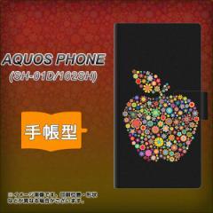 メール便送料無料 docomo AQUOS PHONE SH-01D 手帳型スマホケース/レザー/ケース / カバー【1195 カラフルアップル】(アクオスフォン/SH0