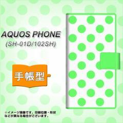 メール便送料無料 docomo AQUOS PHONE SH-01D 手帳型スマホケース/レザー/ケース / カバー【1358 ドットビッグ緑白】(アクオスフォン/SH0