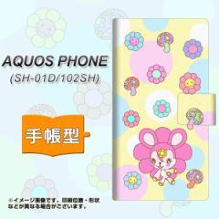 メール便送料無料 docomo AQUOS PHONE SH-01D 手帳型スマホケース/レザー/ケース / カバー【AG824 フラワーうさぎのフラッピョン(黄色)】