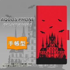 メール便送料無料 docomo AQUOS PHONE SH-01D 手帳型スマホケース/レザー/ケース / カバー【AG854 城赤】(アクオスフォン/SH01D/スマホケ