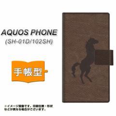 メール便送料無料 docomo AQUOS PHONE SH-01D 手帳型スマホケース/レザー/ケース / カバー【EK861 レザー風馬】(アクオスフォン/SH01D/ス