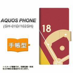 メール便送料無料 docomo AQUOS PHONE SH-01D 手帳型スマホケース/レザー/ケース / カバー【IB924 baseball_グラウンド】(アクオスフォン