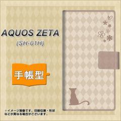 メール便送料無料 docomo AQUOS ZETA SH-01H 手帳型スマホケース 【 516 ワラビー 】横開き (アクオス ゼータ SH-01H/SH01H用/スマホケー