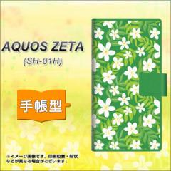 メール便送料無料 docomo AQUOS ZETA SH-01H 手帳型スマホケース 【 760 ジャスミンの花畑 】横開き (アクオス ゼータ SH-01H/SH01H用/ス