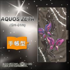 メール便送料無料 docomo AQUOS ZETA SH-01H 手帳型スマホケース 【 1164 キラめくストーンと蝶 】横開き (アクオス ゼータ SH-01H/SH01H