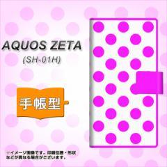 メール便送料無料 docomo AQUOS ZETA SH-01H 手帳型スマホケース 【 1351 ドットビッグ紫白 】横開き (アクオス ゼータ SH-01H/SH01H用/
