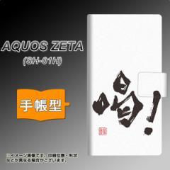 メール便送料無料 docomo AQUOS ZETA SH-01H 手帳型スマホケース 【 OE845 喝! 】横開き (アクオス ゼータ SH-01H/SH01H用/スマホケース