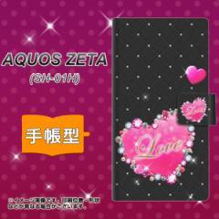 メール便送料無料 docomo AQUOS ZETA SH-01H 手帳型スマホケース 【 SC823 スワロデコ_ハート 】横開き (アクオス ゼータ SH-01H/SH01H用