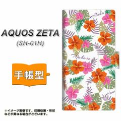 メール便送料無料 docomo AQUOS ZETA SH-01H 手帳型スマホケース 【 SC884 ハワイアンアロハレトロ ホワイト 】横開き (アクオス ゼータ
