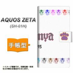 メール便送料無料 docomo AQUOS ZETA SH-01H 手帳型スマホケース 【 YA878 アンコローニャ03 】横開き (アクオス ゼータ SH-01H/SH01H用/