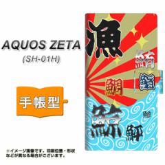メール便送料無料 docomo AQUOS ZETA SH-01H 手帳型スマホケース 【 YB886 大漁03 】横開き (アクオス ゼータ SH-01H/SH01H用/スマホケー