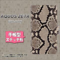 メール便送料無料 docomo AQUOS ZETA SH-01H 手帳型スマホケース 【ステッチタイプ】 【 049 ヘビ柄(白) 】横開き (アクオス ゼータ SH