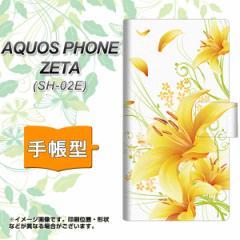 メール便送料無料 docomo AQUOS PHONE ZETA SH-02E 手帳型スマホケース/レザー/ケース / カバー【SC852 ユリ イエロー】(アクオスフォン/