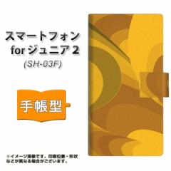 メール便送料無料 スマートフォン for ジュニア2 SH-03F 手帳型スマホケース 【 YB831 マーブル03 】横開き (スマートフォン for ジュニ