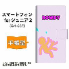 メール便送料無料 スマートフォン for ジュニア2 SH-03F 手帳型スマホケース 【 YB871 ピクトマン02 】横開き (スマートフォン for ジュ