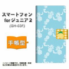 メール便送料無料 スマートフォン for ジュニア2 SH-03F 手帳型スマホケース 【 YB911 アロハ02 】横開き (スマートフォン for ジュニア2