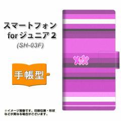 メール便送料無料 スマートフォン for ジュニア2 SH-03F 手帳型スマホケース 【 YB931 ボーダーファンシービビッド 】横開き (スマートフ