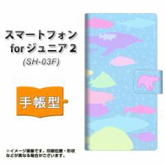 メール便送料無料 スマートフォン for ジュニア2 SH-03F 手帳型スマホケース 【 YB971 魚群02 】横開き (スマートフォン for ジュニア2 S