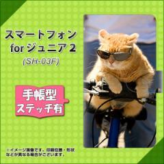 メール便送料無料 スマートフォン for ジュニア2 SH-03F 手帳型スマホケース 【ステッチタイプ】 【 595 にゃんとサイクル 】横開き (ス