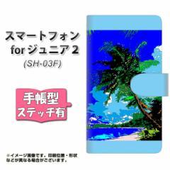 メール便送料無料 スマートフォン for ジュニア2 SH-03F 手帳型スマホケース 【ステッチタイプ】 【 YC980 トロピカル01 】横開き (スマ